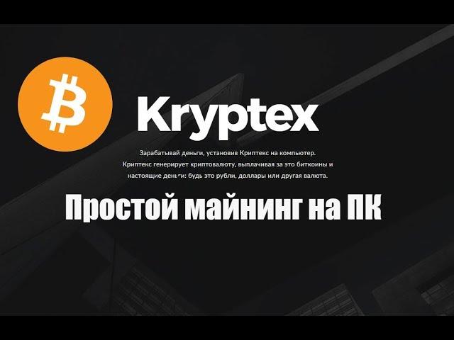 Самый простой майнинг на ПК (Kryptex)