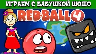 Бабушка Шошо и КРАСНЫЙ ШАР спасают зеленые холмы от ЗЛОДЕЯ / RED BALL 4 Серия#1