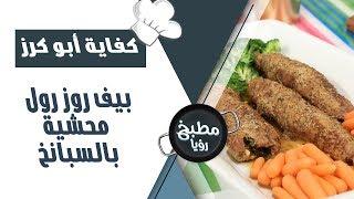 بيف روز رول محشية بالسبانخ - كفاية أبو كرز