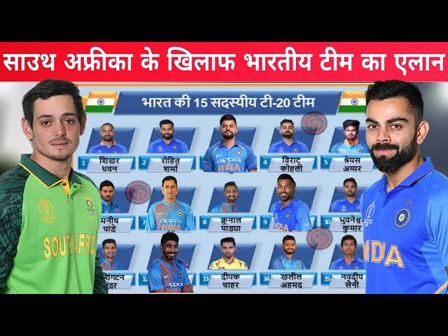 India Vs South Africa T20 Series 2019 | India 15 Members T20 Team Squad Vs South Africa