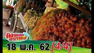 ตลาดสดพระราม ๔ (4/4) 18 พ.ค. 2562 | รถเมล์พาเที่ยวชมสีสันตะวันออก