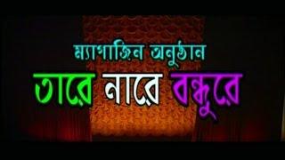 Harun Kisinger - হারুন কিসিঞ্জার - তারে নারে বন্ধুরে Tare Nare Bondhure - Bangla Comedy