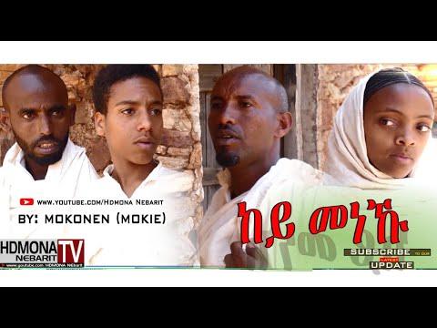 HDMONA - ከይመነኹ ብ ሞኮነን ተስፋማርያም Keymeneku by Mokonen Tesfamariam - New Eritrean Comedy 2018