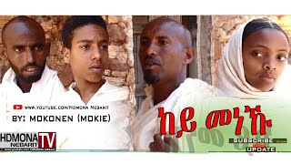 HDMONA - ከይመነኹ ብ ሞኮነን ተስፋማርያም Keymeneku by Mokonen Tesfamariam - New Eritrean Comedy 2018