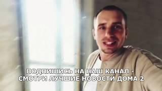 ГОЗИАС КУСАЕТ ЛОКТИ! КОСТЯ КУПИЛ КВАРТИРУ  (ondom2.com)