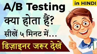 What is A/B Testing - Explained (in Hindi)
