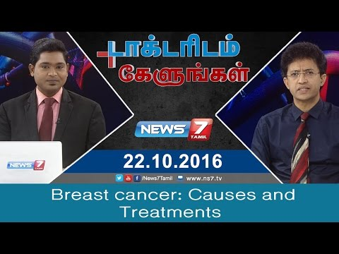 Breast cancer: Causes and Treatments | Doctoridam Kelungal | News7 Tamil