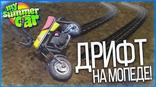 ДРИФТ НА МОПЕДЕ! (MY SUMMER CAR)