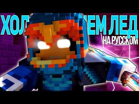 ХОЛОДНЕЕ ЧЕМ ЛЁД - Майнкрафт Рэп Клип (На Русском) Cold as Ice Minecraft Original Song Animation 13+