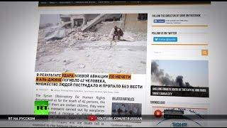 Особое мнение: Пентагон отрицает данные прозападных активистов об ударе по мечети в Сирии