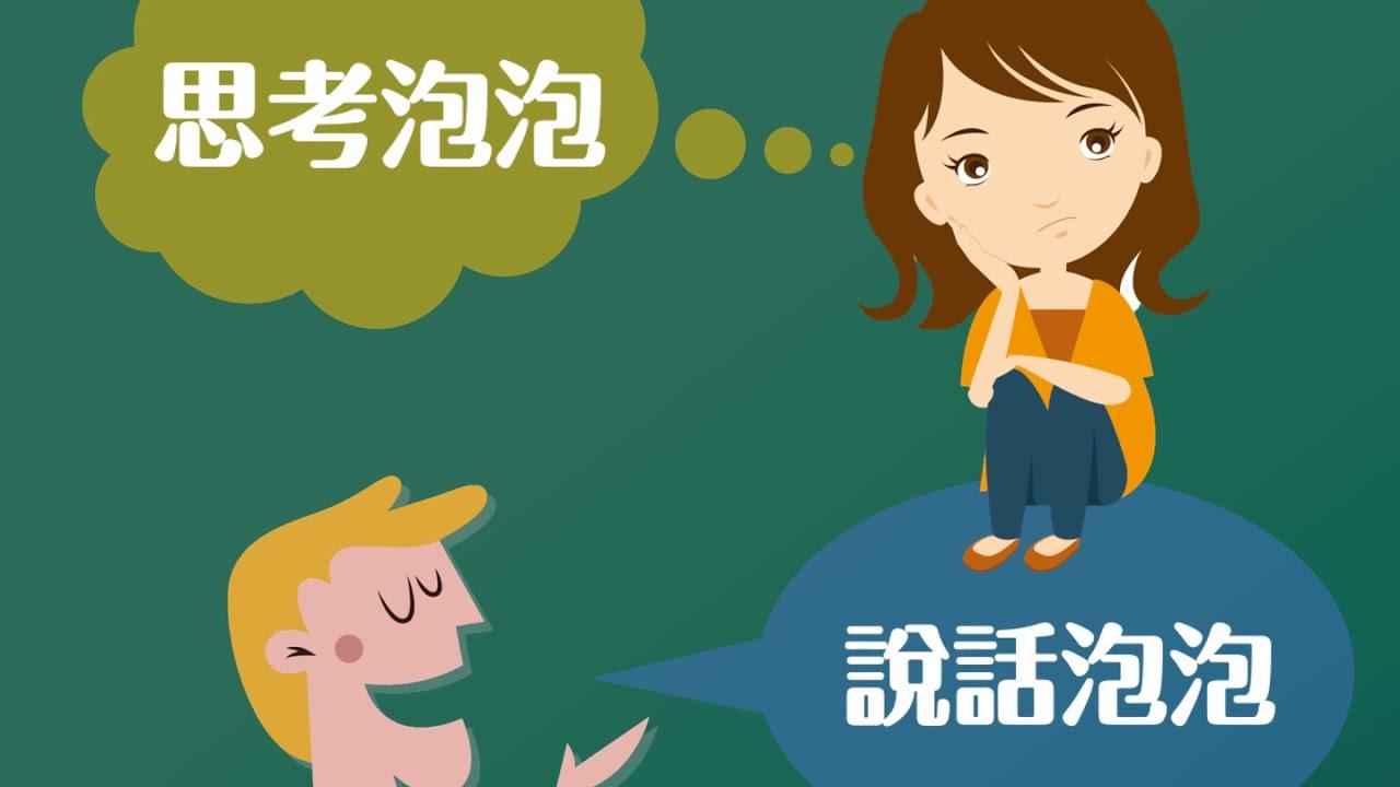 心智解讀combined ppt 1080p - YouTube