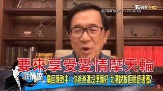 陳水扁不北漂要繼續住高雄,只因想坐「愛情摩天輪」韓國瑜皮繃緊?少康戰情室 20181205
