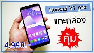 พรีวิว Huawei Y7 Pro ราคา 4,990 บาท ความรู้สึกหลังแกะกล่อง