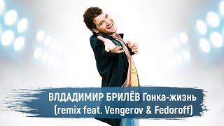 Смотреть клип Владимир Брилёв Ft. Vengerov & Fedoroff - Гонка Жизнь
