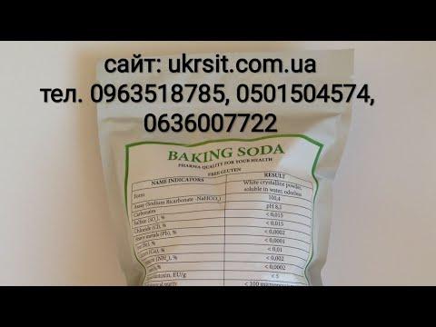 Огулов, как пить соду