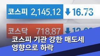 오늘 코스피 기관의 강한 매도세 영향으로 하락 (2018.10.15/5MBC뉴스)