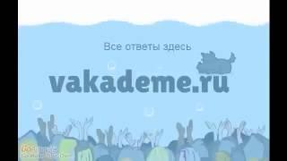 Дипломная работа по маркетингу(Скачайте бесплатно пример дипломной работы по маркетингу на сайте Вакадеме.ру! Или оформите ее написание..., 2013-12-17T05:21:17.000Z)