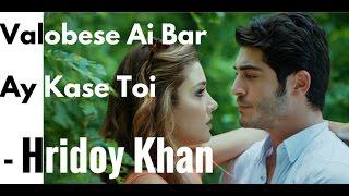 hridoy khan new song 2017   valobese ai bar ay kase toi   hridoy khan