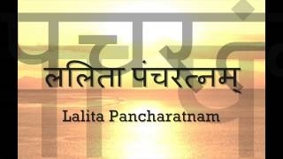 Lalitha Pancharatnam | with Sanskrit lyrics | English text and meanings