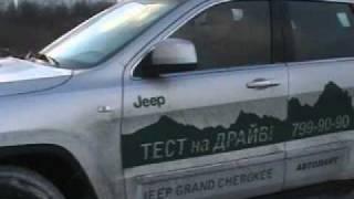 Тест-драйв JEEP Grand Cherokee 20011.avi