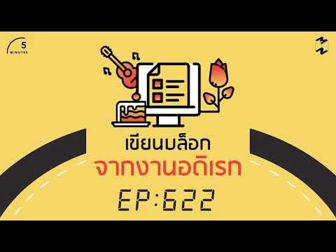 เขียนบล็อกจากงานอดิเรก   5 Minutes Podcast EP. 622