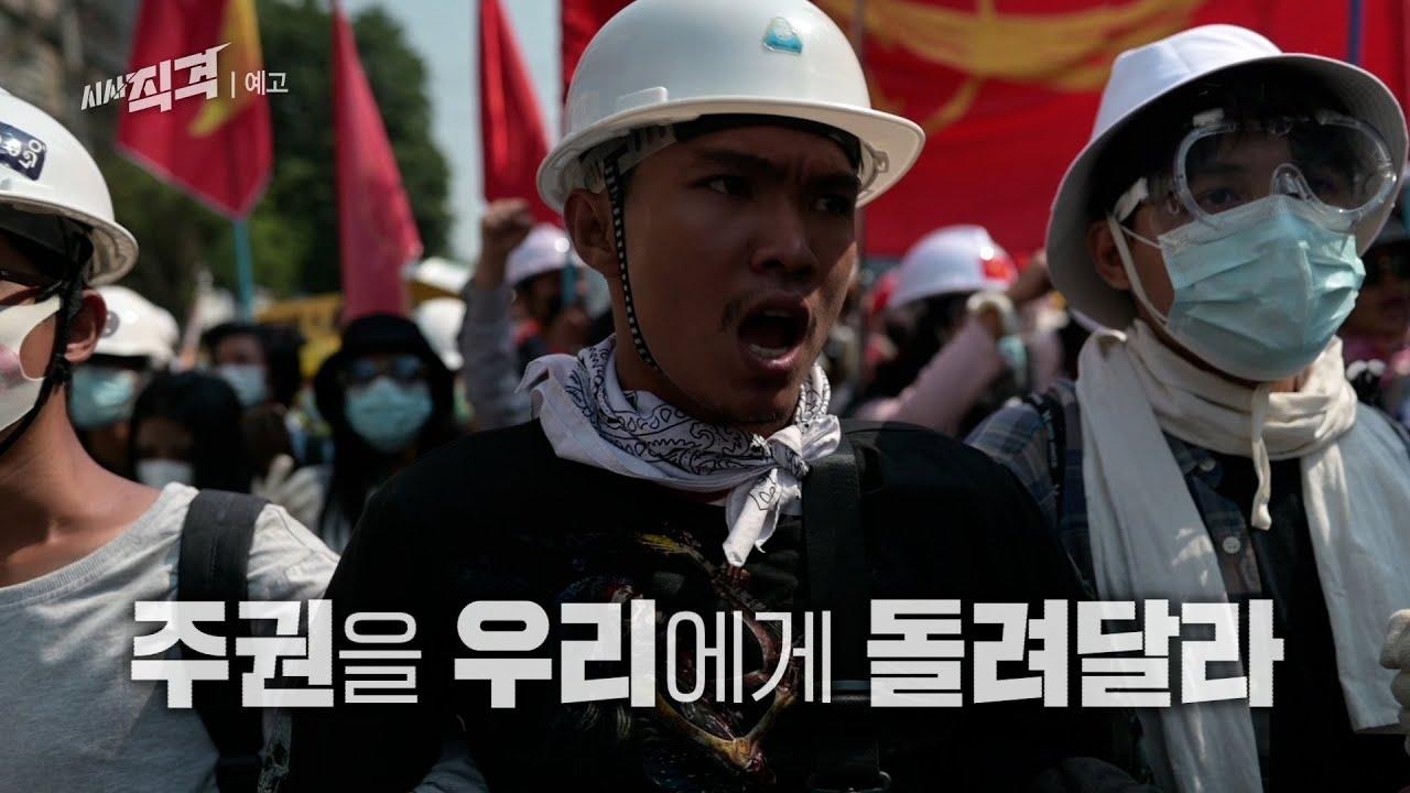 [64회 예고] 빼앗긴 미얀마의 봄 - 군부 쿠데타, 한 달의 기록 | #시사직격 KBS 210305 방송