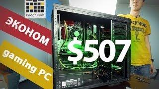 Эконом Gaming PC за $507 - Keddr.com