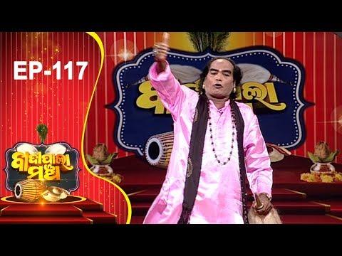 Badi Pala Mancha Ep 117 | ରାମାୟଣ ସମୀକ୍ଷା ଭାଗ ୧ | Ramayana Samikhya Part 1