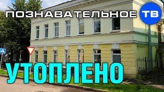 Засыпанный дом на Дворцовой улице Великого Новгорода (Познавательное ТВ, Артём Войтенков)