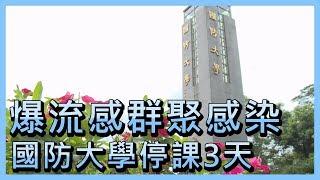 爆流感群聚感染  國防大學停課3天【央廣新聞】