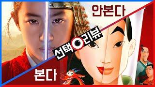 『뮬란』 분석 리뷰 (끝까지 보고 골라주세요) _ 영화…