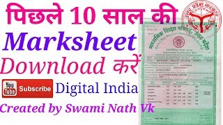 Download Marksheet UP Board Exam