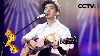 《中国文艺》 20180615 读唱人生 18:15 | CCTV中文国际