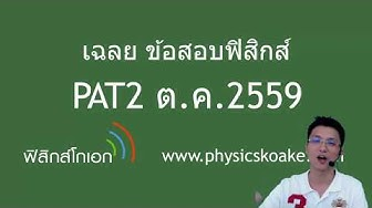 เฉลยข้อสอบฟิสิกส์ PAT2 ต.ค.59 (ข้อ51-58) ครั้งที่1