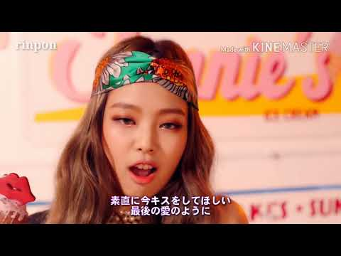 BLACKPINK AS IF IT'S YOUR LAST Japanese.Ver 日本語歌詞 MV FULL