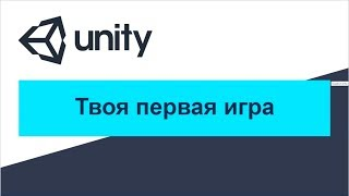 Уроки по Unity. Твоя первая игра на Юнити. (Часть 1)