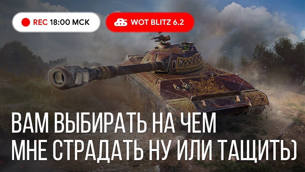 WoT Blitz - Снова вам РЕШАТЬ  Играю на чем скажут  - World of Tanks Blitz  (WoTB)