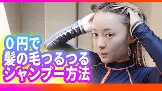 0円で髪の毛がツルツルになるシャンプー方法