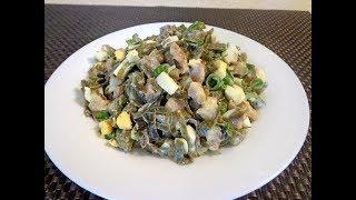 Салат из сельди и морской капусты.  Вкусная закуска!