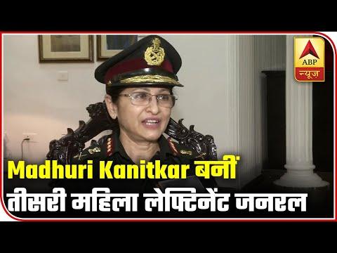 Major General Madhuri Kanitkar Becomes First Woman Lieutenant General Of India | ABP News