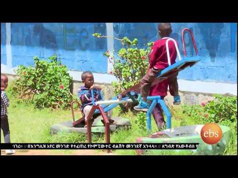 What's New:  Lt. General Jagama Kello/Kindergarten Growth