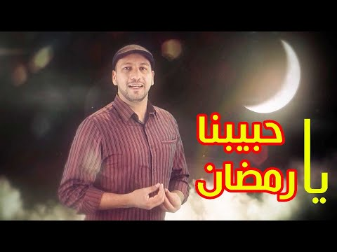حبيبنا-يا-رمضان---مراد-شريف-|-toyor-al-janah