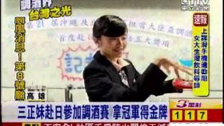 Repeat youtube video [東森新聞]三正妹赴日參加調酒賽  拿冠軍得金牌