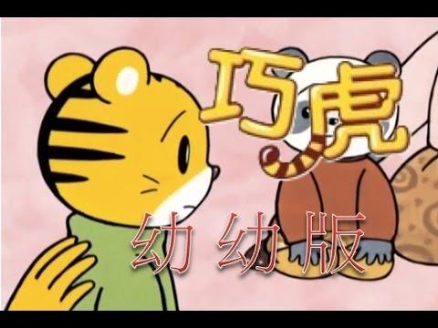 巧虎 幼幼 大聲說對不起 QiaoHu Yoyo Say I am Sorry loudly