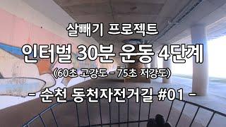 [살빼기 프로젝트] 실내자전거 인터벌 30분 운동트 4…