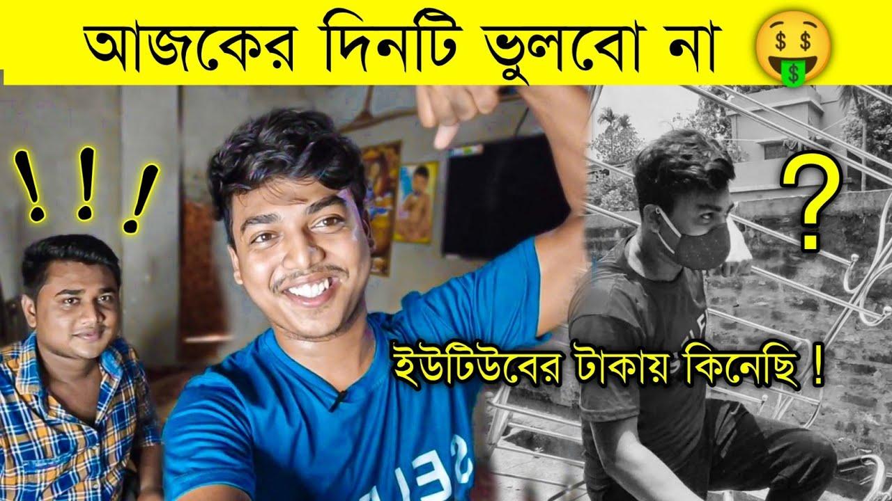 আজকের দিনটি ভুলবো না 🤑 YouTube Payment দিয়ে বাড়ির জন্য জিনিস কিনলাম ❤️ Tusar Das @Chondro Guru