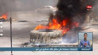 احتجاجات مسلحة على مقتل قائد عسكري في تعز