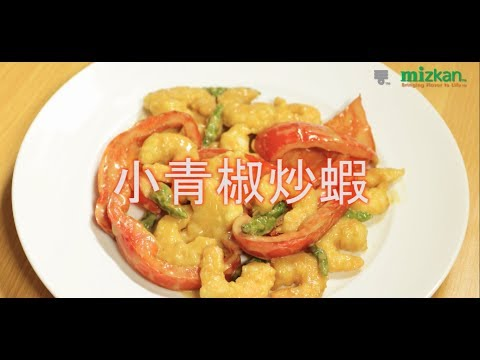 小青椒炒蝦 (Mizkan Asia Pacific Official Channel)
