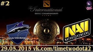Vega vs Na'Vi #2 (bo2) (Ru) | The International 5 Qualifiers Europe (29.05.2015)