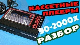 Кассетные плееры 90х - 2000х